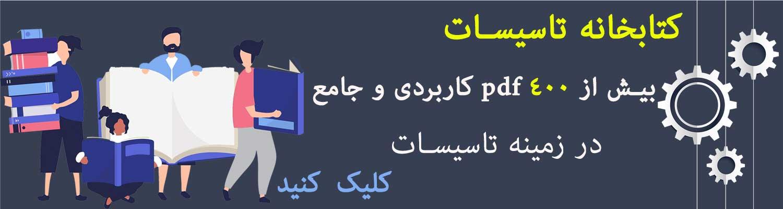کتابخانه تاسیسات